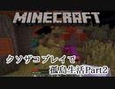 【Minecraft】マイクラ 漢のクソザコプレイで孤島生活 Part2【実況プレイ】