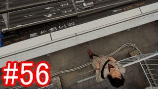 【428】封鎖された渋谷の事件を解決していくよ☆#56【実況】