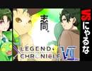 【ポケモンUSM】マラカッチガチンコLEGEND CHRONICLE Ⅶ【VS にゃるなさん】