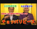 愛知県に慰安婦像を設置する会・大〇秀章会長「なぜ逃げるのですか!」wwwww