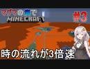 [ボイロ実況]3倍速のマグマの海の世界でMinecraft#3