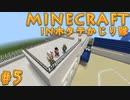 【協力実況】ホタテかじり隊国クリエイティブ日記 #5【Minecraft】