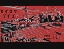 【バンド風アレンジ】カゲロウデイズ【紲星あかり】