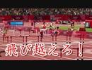 【東京2020オリンピック】#10 めっちゃぶつかる