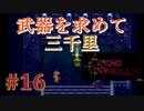 音楽を聴くクロノトリガー実況【16】