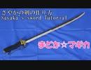 【魔法少女まどか☆マギカ】さやかの剣の作り方【まどマギ】