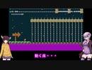 [ゆかきり実況] マリオメーカー2編 PART単発【VOICEROID実況】