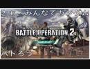 機動戦士ガンダム バトルオペレーション2(自分の動画を解説してみました。)