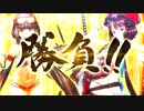 【Fate/Grand Order】見参!ラスベガス御前試合 ~水着剣豪七色勝負! 第一カジノ「剣豪見習いは天高く煌めく」