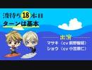 『WAVE!!』波待ちドラマ18本目「ターンは基本」