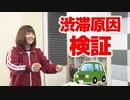 【らりルゥれろ】渋滞の原因を検証しよう!