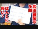 【らりルゥれろ】「武田羅梨沙多胡」言うほど長いか?
