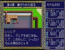 【実況】PCE版『ドラゴンスレイヤー英雄伝説』をはじめて遊ぶ part44