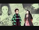 高画質版TVアニメ「鬼滅の刃」次回予告第二十話