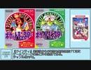 【ゆっくり解説】平成のゲーム史を振り返ってみた Part5
