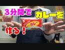 リアル3分間クッキング/カレー編