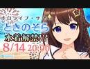 【ときのそらチャンネル】YouTubeLive後の会員限定放送!withえー豆【 #ホロライブサマー 】