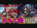 【ヴァンガード】EXCITE FIGHT !! Standard 10【対戦動画】