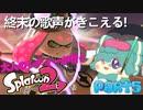 【Splatoon2】大人のレディーが行く!Part5【ゆっくり実況】