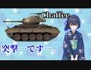 【WoT】放課後クライマックスTanks! 2-5