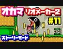 【マリオメーカー2】オカマがマリメのストーリーモードで修行♡ #11