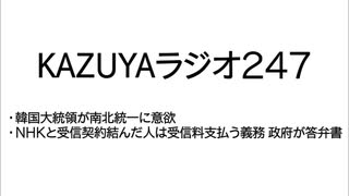 【KAZUYAラジオ247】韓国大統領が南北統一に意欲