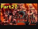 【実況?】元・お笑い見習いが挑む「LA-MULANA2(ラ・ムラーナ2)」Part27
