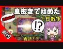 【千年戦争アイギス】息抜きの息抜きで始めた千年戦争 part 09 恋姫ガチャ& ねこの味方 他。