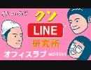 桃山商事「クソLINE研究所・オフィスラブedition」