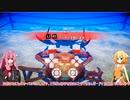 【カニノケンカ】海産武闘伝Gカニダム【琴葉茜実況】
