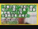 『不戦の誓い、令和に継ぐ=陛下「深い反省」踏襲』についてetc【日記的動画(2019年08月15日分)】[ 137/365 ]