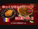 【ゆっくりモルドバ・ПМР 旅行記2019】vol.3 炎天下とレストラン