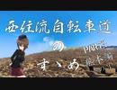 【ロードバイク車載】西住流自転車道のすゝめ PART3 その3【ゆっくり】