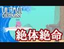 【アルチキ】蹴落としあいの大喧嘩!最弱アニマルは誰だ!【3人実況】