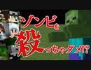 【Minecraft】ゾンビを倒せない!?その理由は!?【3人実況+1】