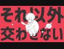 【歌ってみた】惑星ループ/kishi 16日目
