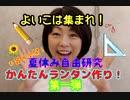 早川亜希動画#645≪夏休み自由研究!かんたんランタン作り★≫