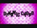 d.y.n.a.m.ic ~劇情版ダイナミックコード Over Secure OP~