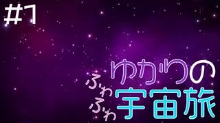 [No Man's Sky]ゆかりのふゎふゎ宇宙旅#1[VOICEROID実況]