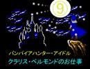 バンパイアハンター・アイドル  クラリス・ベルモンドのお仕事 ⑨  【デレステ×悪魔城伝説】