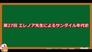 【サガフロ2】サンダイル年代史【星のアニマ】