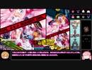【ゆっくり実況】ゆっくりボンバーガール Part19 モモコ【万歳エディション】