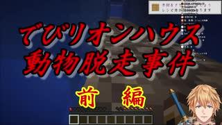 【Minecraft】でびリオンハウス動物脱走事件 前編【にじさんじ】
