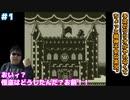 マリオランド2 6つの金貨「怪盗に嫌われたからマリオやる」#1