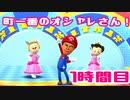 【◎1時間目×】町一番のおしゃれさん決定戦【WiiPartyU】