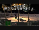 【Kenshi】野良犬は荒野を走る #1