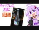 ゆかりさんは、お酒に夢酎(むちゅう) ~しそ焼酎 合同酒精 「鍛高譚」 編~