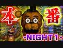【FNAF】警備室ホラー再び 『 Customized Nights at Freddy's 』 -NIGHT1-