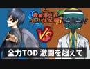 【ポケモンUSUM】アグノム厨 VS リドル【最強実況者全力決定戦】