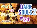 【ダークソウル2】ペイトとクレイトンが喧嘩!?これは神イベントすぎwww【初見実況プレイ#24】